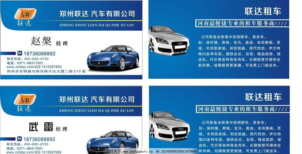 汽车租赁 名片 蓝色 白色 名片卡片 广告设计 矢量