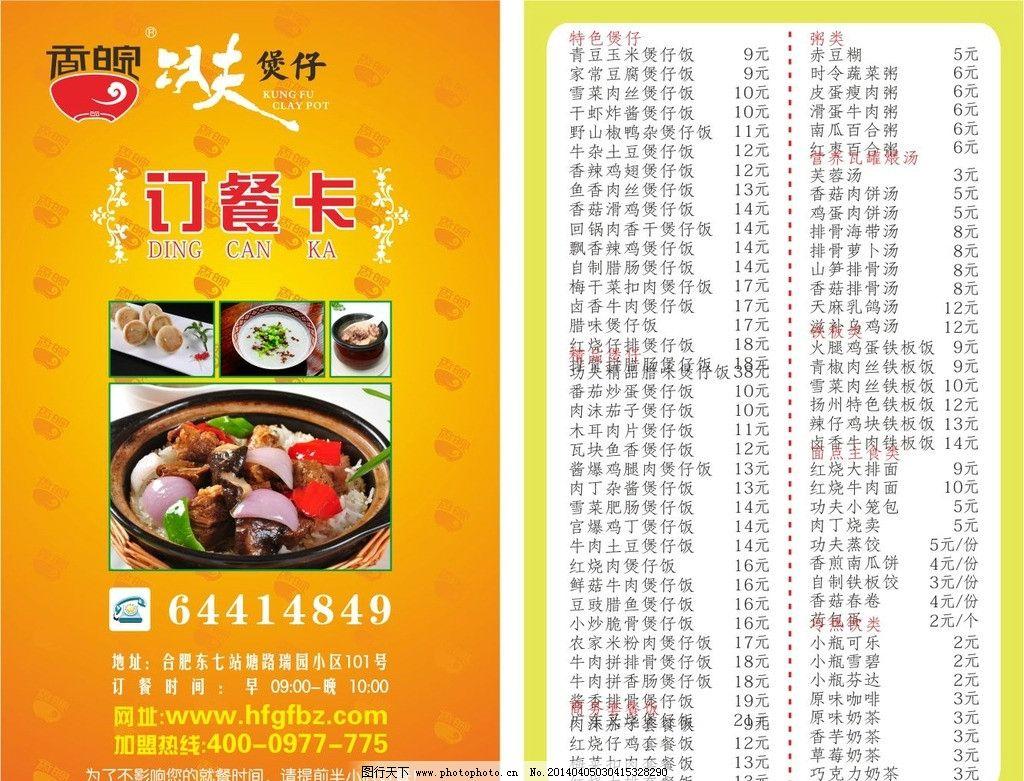 香晥功夫煲仔饭 logo 煲仔饭 橙黄色 传统美食 背景设计 订餐卡 菜单