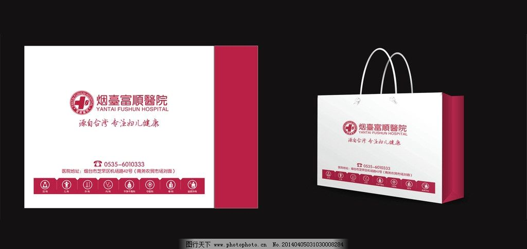医院 手提袋 手提袋设计 妇科手提袋设计 包装袋设计 妇科医院