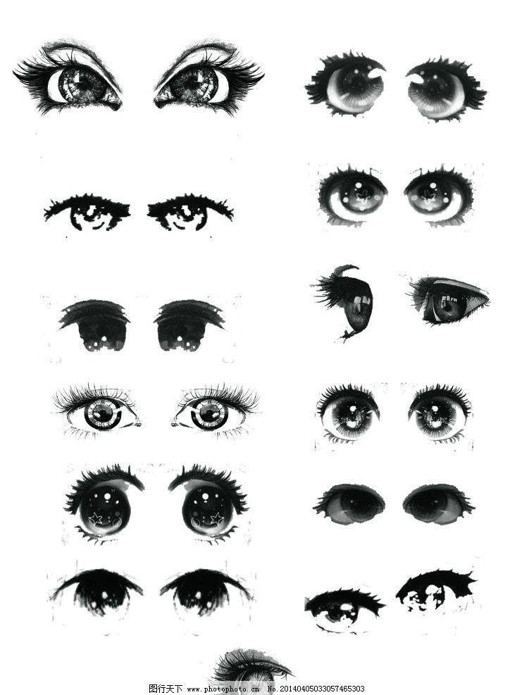 各种眼睛 手绘眼睛