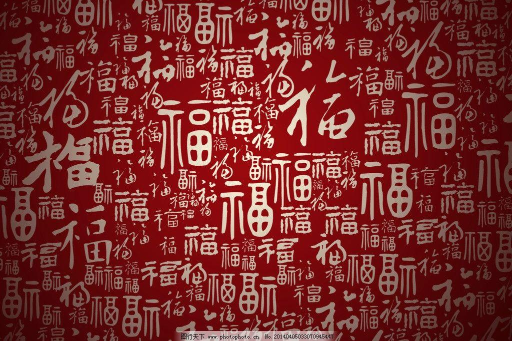 福字 百福 壁纸 底纹 花型 墙纸 中式花纹图片图片