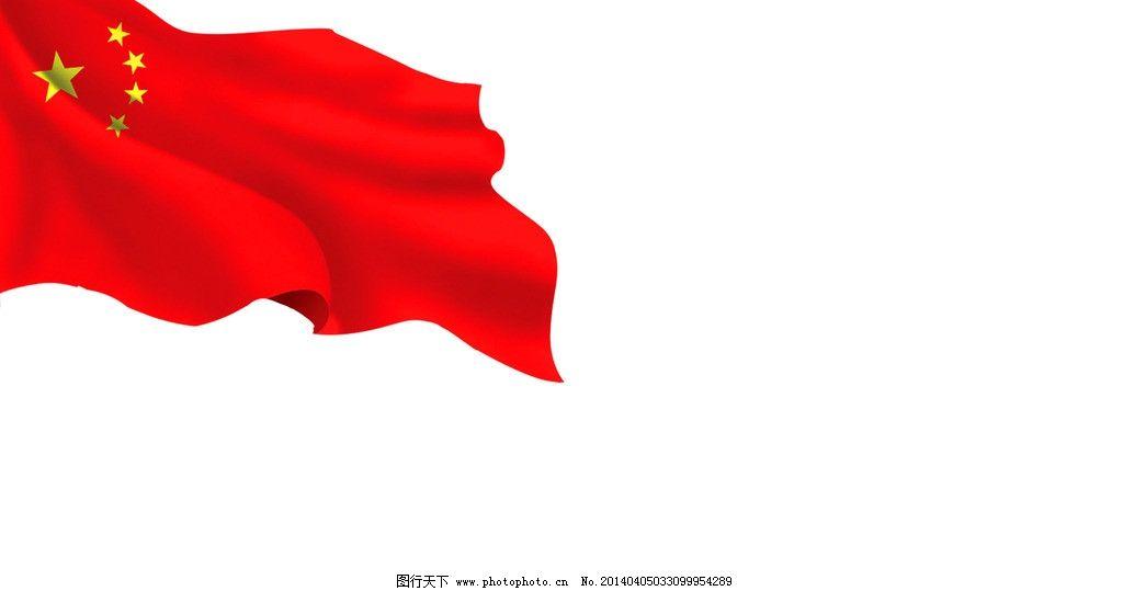 红旗 五星 五星红旗 红旗飘 红旗抠图 psd分层素材 源文件 120dpi psd