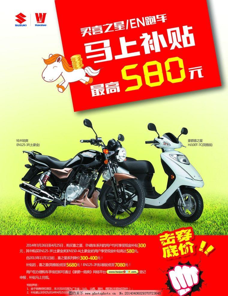 豪爵铃木摩托标志 捷马标志 丝带 礼物 气球 花边 花 画册设计 广告