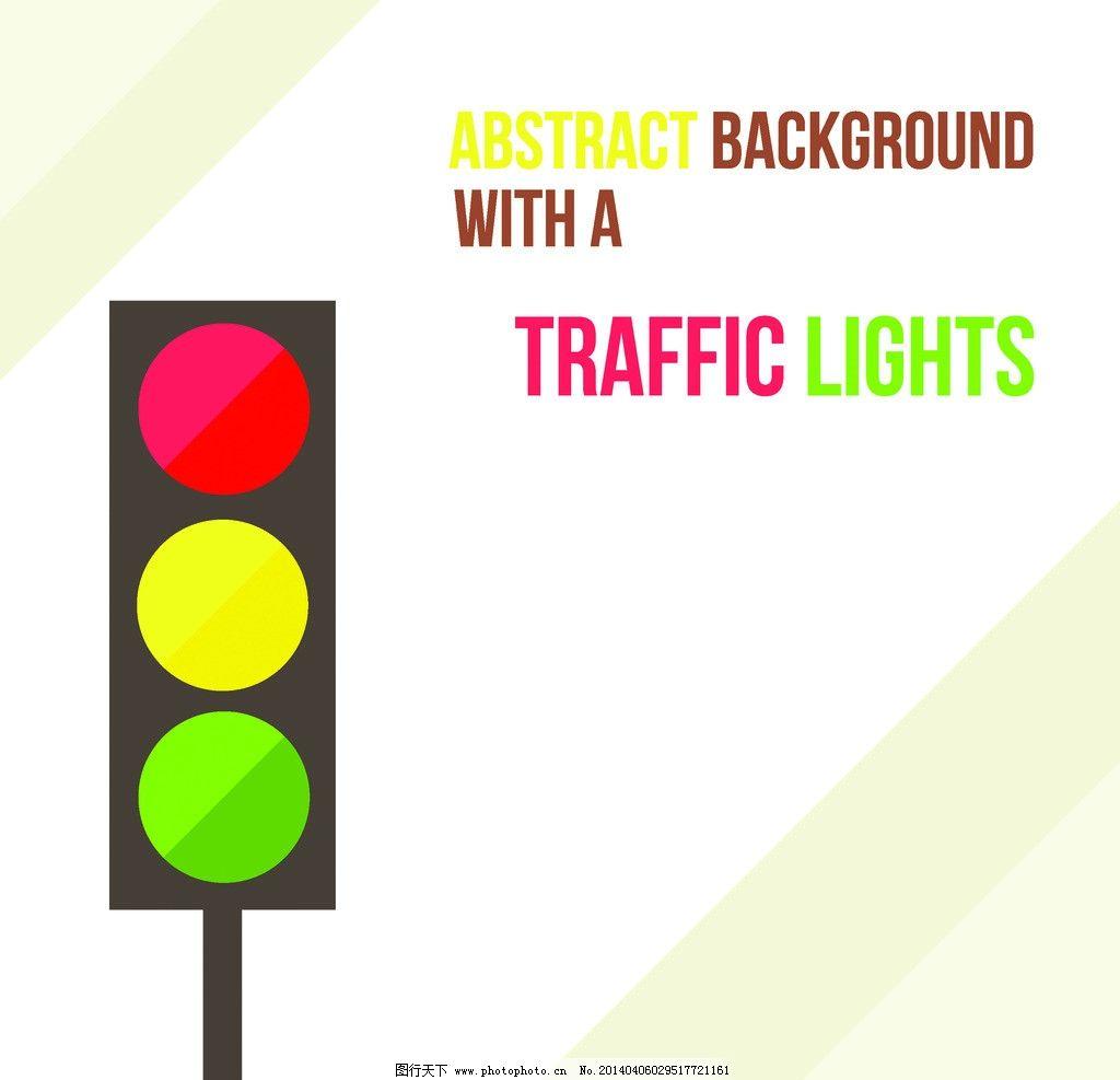 红绿灯 指示灯 红灯 黄灯 路障 轮胎 交通灯 安全 秩序 路口