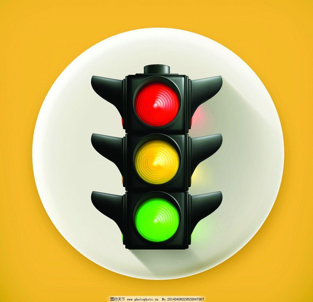 红绿灯 指示灯 红灯 绿灯 黄灯 交通灯 安全 秩序 路口 指示 通行