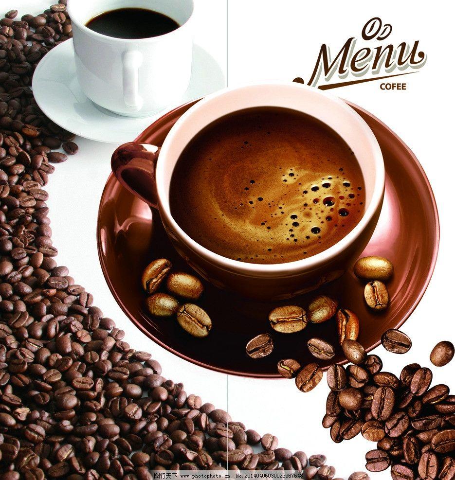 咖啡海报素材下载 咖啡海报模板下载 咖啡 咖啡广告 咖啡宣传 宣传单