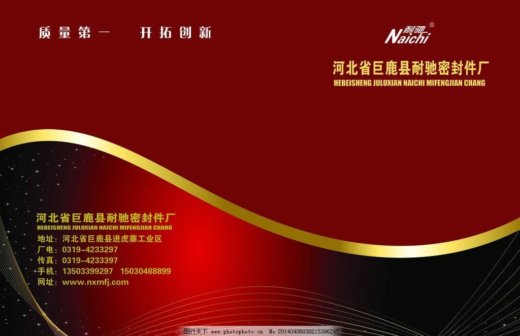 封面彩页 宣传单 dm单 机械封面 ps素材等 dm宣传单 广告设计模板 源