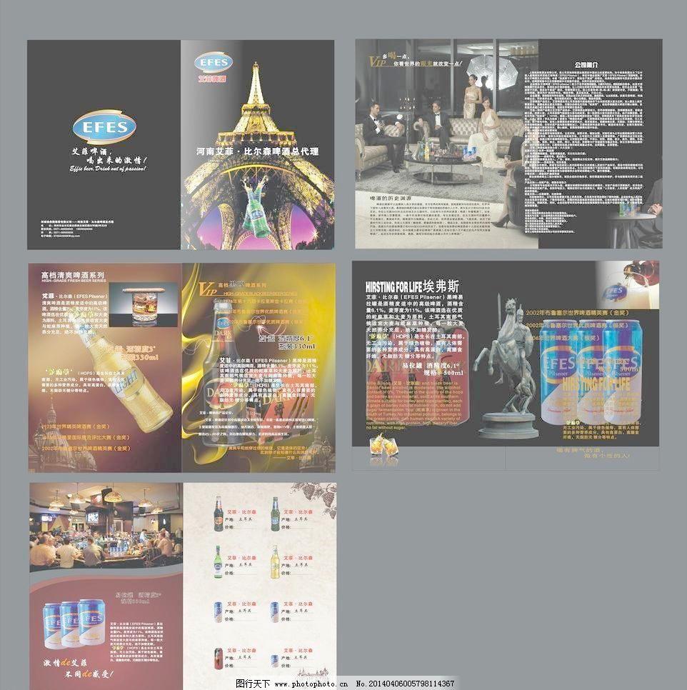 啤酒画册图片免费下载 cdr 高档 华丽 画册 美术绘画 啤酒 啤酒画册