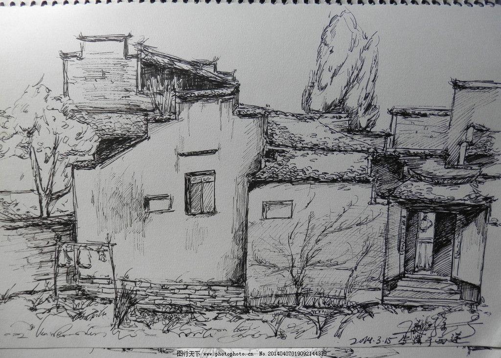风景速写 速写 徽派 建筑 房子 写生 绘画书法 文化艺术 设计 72dpi