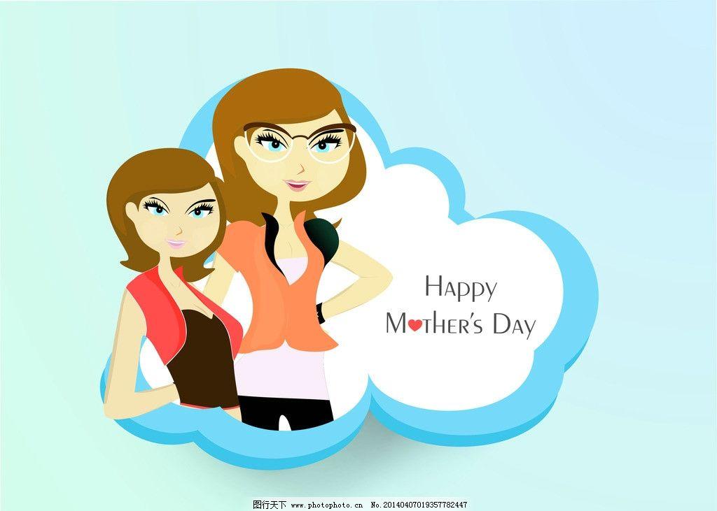 母亲节 节日 庆祝 手绘 母亲节海报 节日图标 母亲节设计 妈妈 母爱