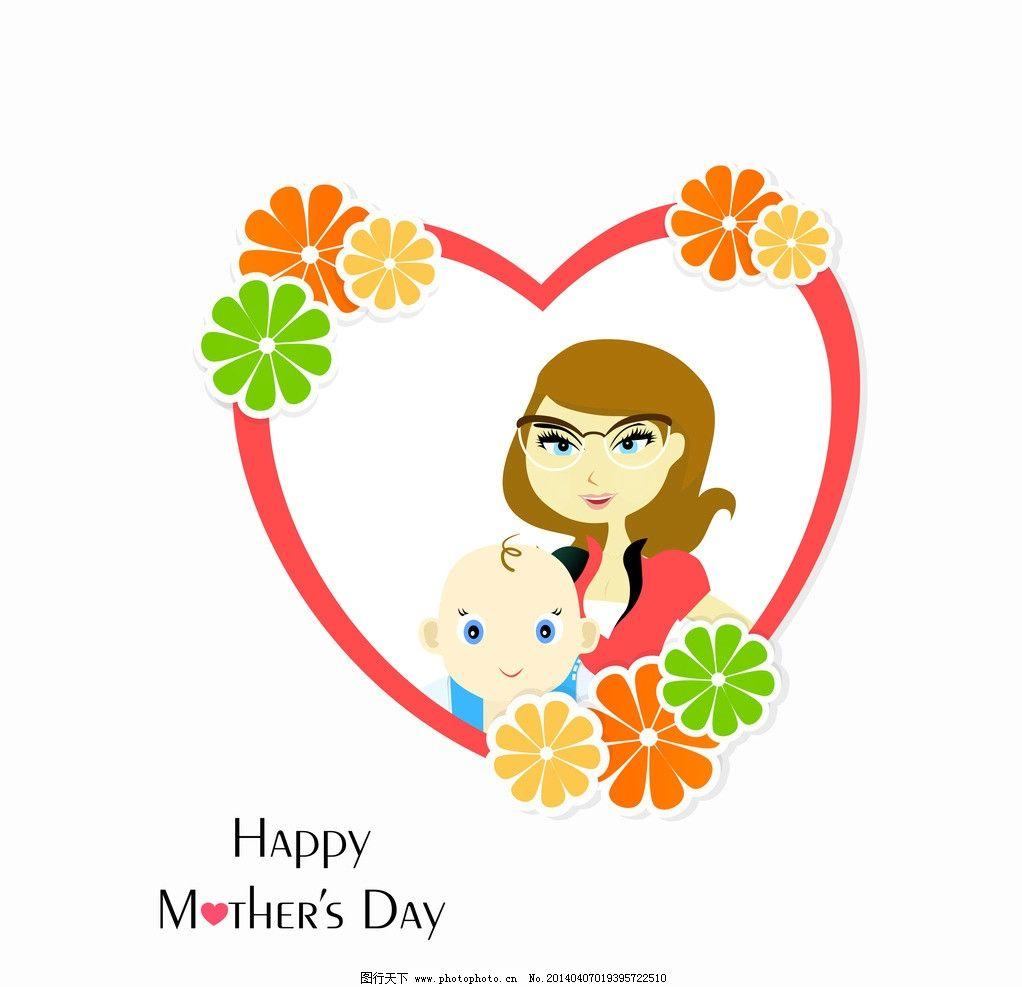 母亲节 节日 庆祝 母子 亲子 母亲节海报 节日图标 母亲节设计 妈妈