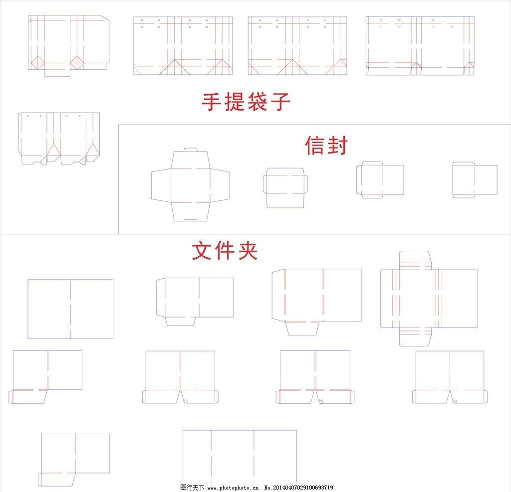 手提袋 信封 文件夹图片_包装设计_广告设计_图行天下