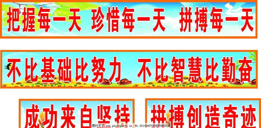 班级条幅 班级文化 班级口号 励志标语 学校标语 班级标语 广告设计图片
