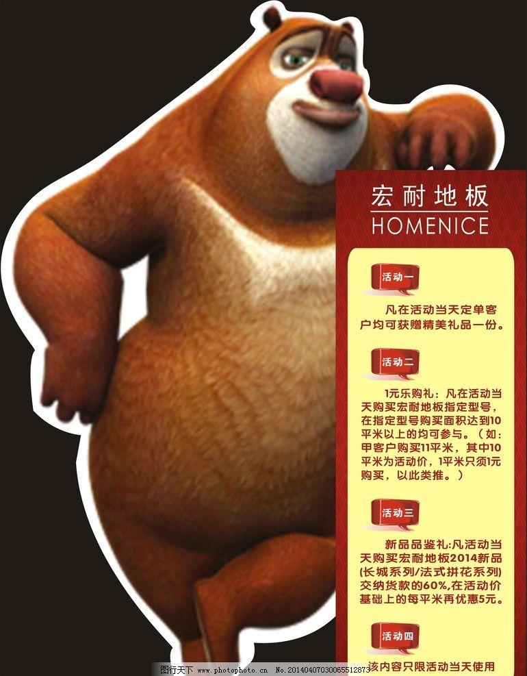 熊大可爱简笔画 步骤