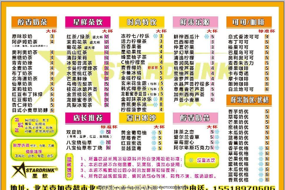 星饮彩页 星饮 饮品店 彩页 开业 传单 dm宣传单 广告设计模板 源文件
