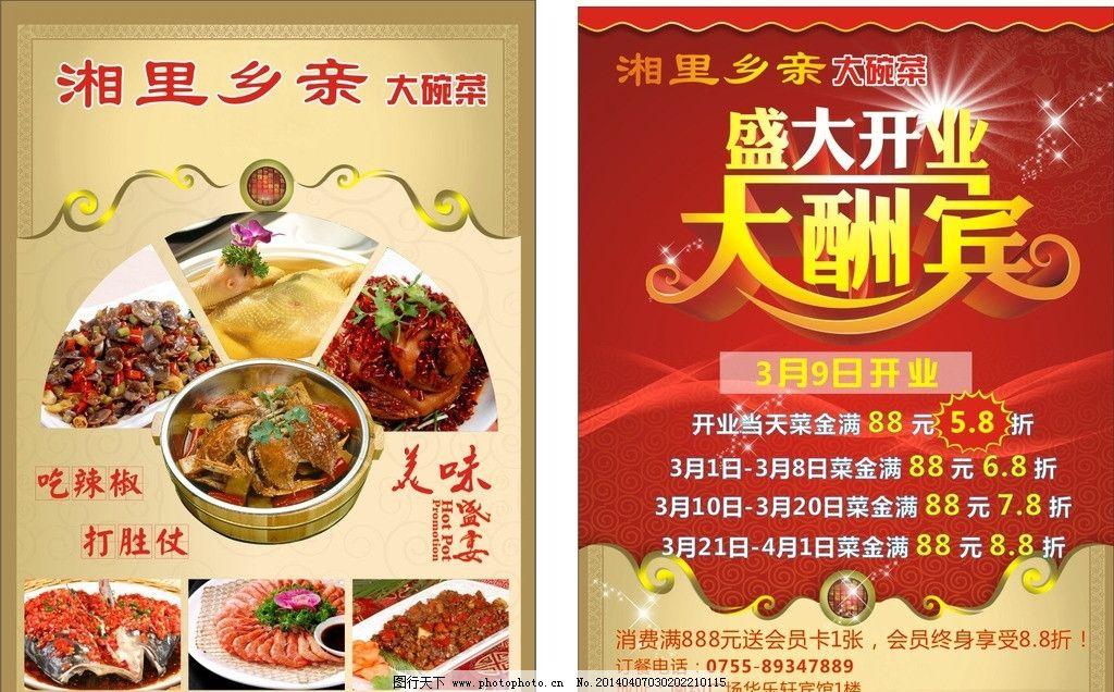 餐厅彩页 宣传单 dm宣传单 彩页 大碗菜 酒店宣传单 盛大开业 dm宣传