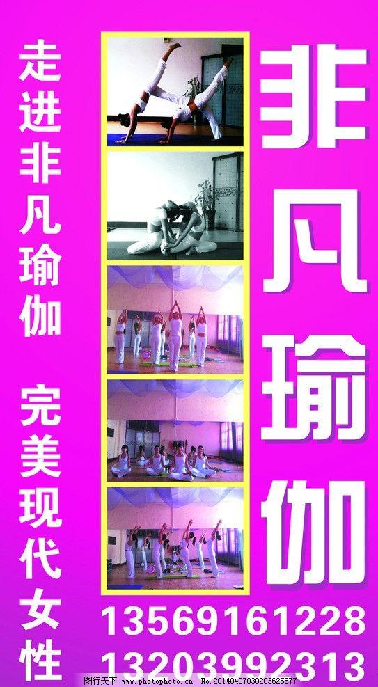 瑜伽108式简笔图及步骤