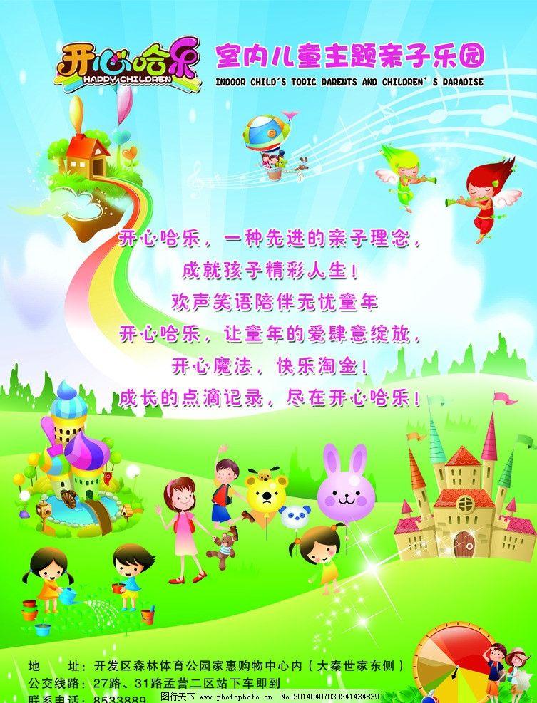 儿童乐园 宣传页 展板素材 幼儿园素材 开心哈乐 室内 主题亲子乐园图片