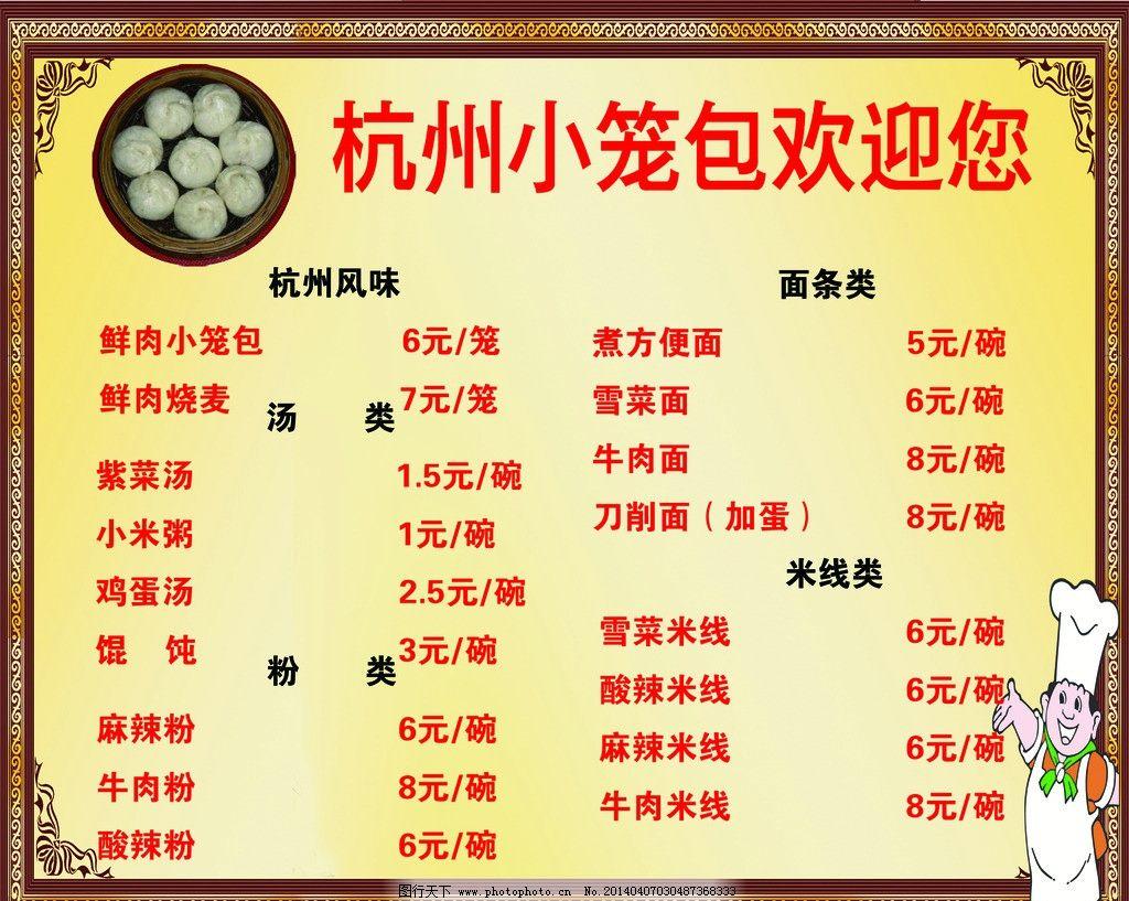 菜谱 大菜谱 psd 小笼包 价格表 杭州 菜单菜谱 广告设计模板 源文件