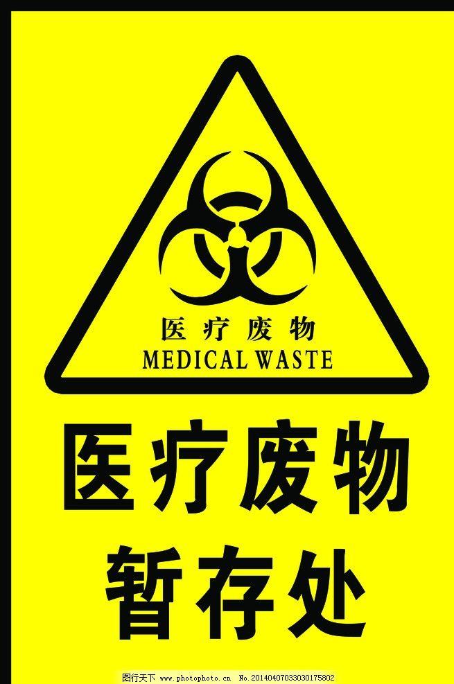 医疗废物图片图片