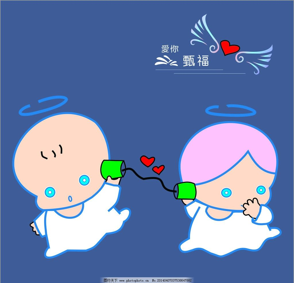 天使 爱情 沟通 恋爱 甄福 可爱 卡通设计 广告设计 矢量 cdr
