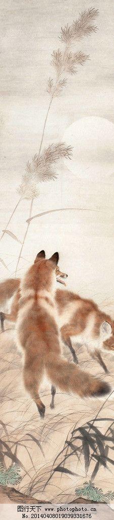 月下双狐 国画 刘奎龄 狐狸 圆月 月亮 动物 绘画书法 文化艺术 国画