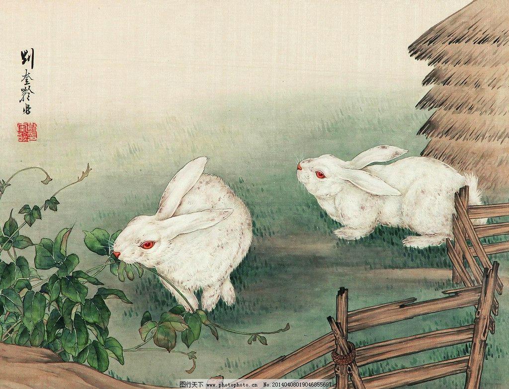 双兔 国画 刘奎龄 家兔 兔子 白兔 动物 绘画书法 文化艺术 国画