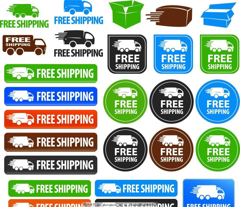 快递图标 物流图标 通信 货车 小汽车 矢量 贴纸 标志 标签