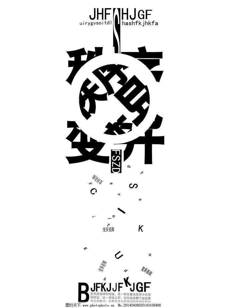 版式设计 字体排版 秩序与变异 黑体字 原创 其他 标识标志图标 矢量