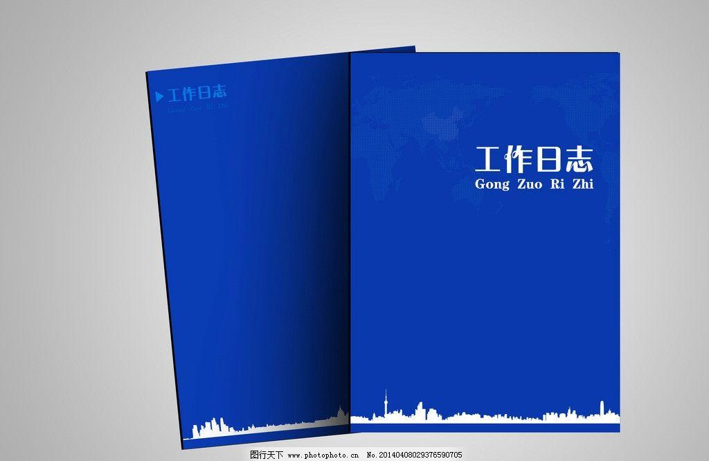 工作日志 工作 日志      平面设计 画册设计 广告设计模板 源文件 pd