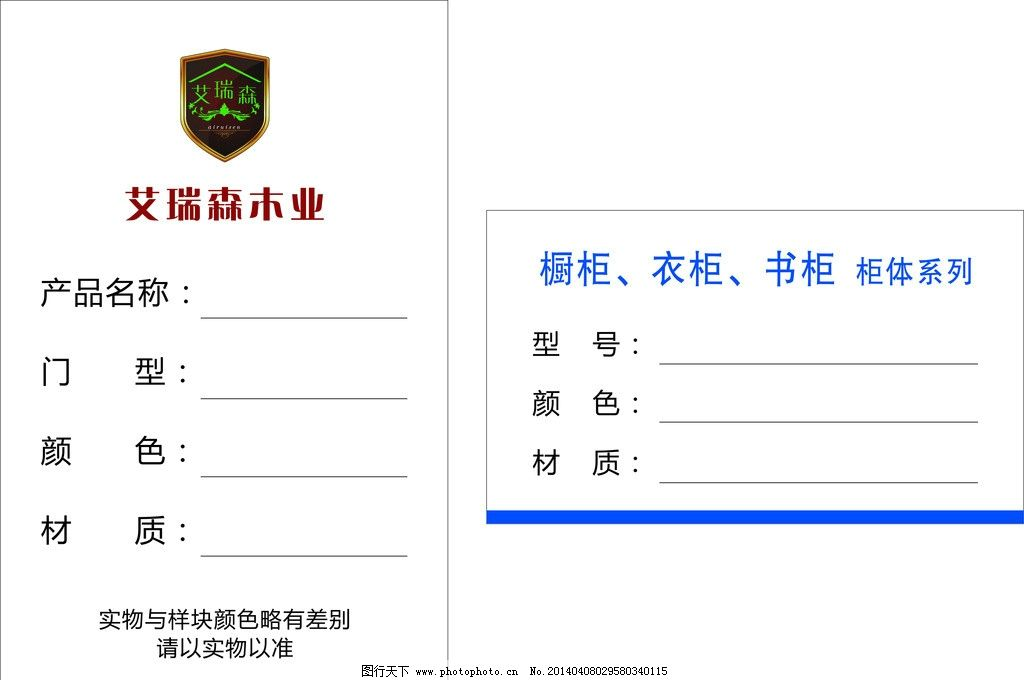 标签 艾瑞森木业 产品标签 橱柜标签 文件柜标签 矢量 cdr 广告设计