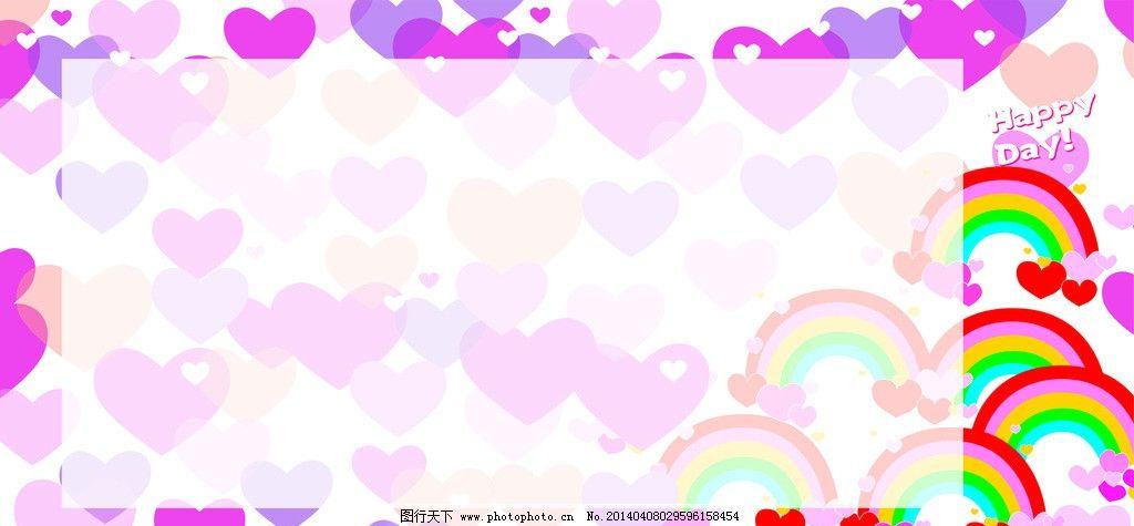 可爱背景 卡通 矢量 韩国 唯美 展板 照片墙 心形 彩虹 幼儿园