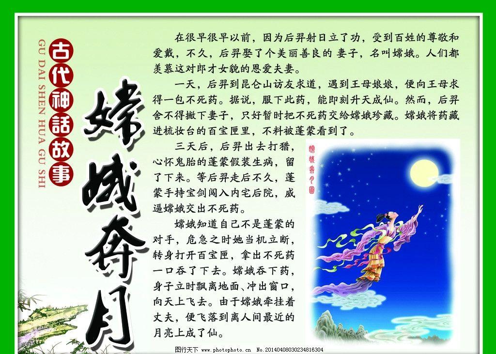 嫦娥奔月的神话故事-百鸟展广告