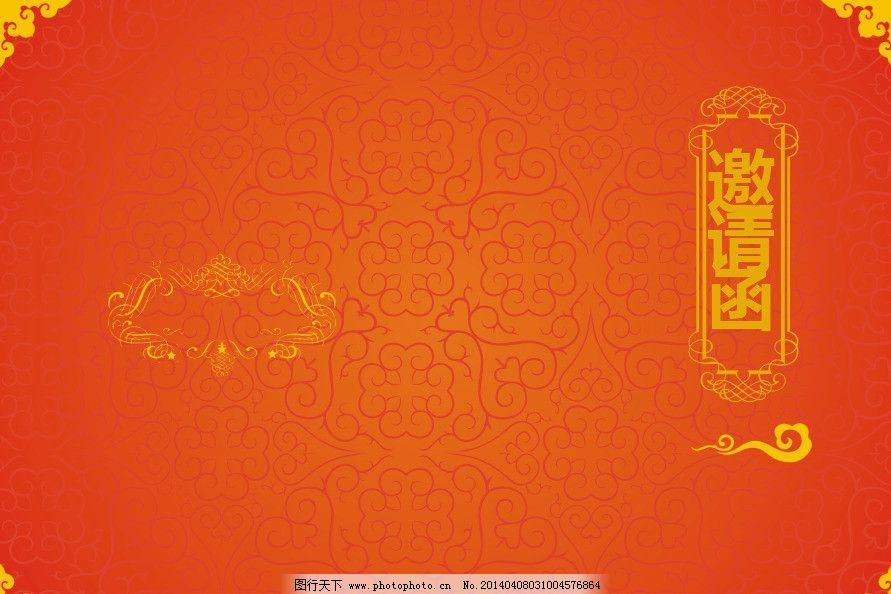 邀请函 花纹 红色 背景 花边 其他设计 广告设计 矢量图片