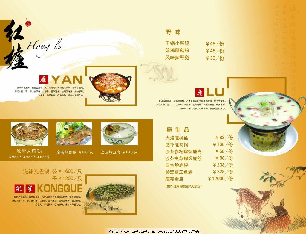 菜单 菜单设计 韩式 酒店菜单 欧式 欧式菜单 欧式菜单 韩式菜谱 韩式