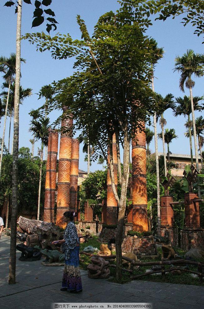 槟榔谷雕柱 雕塑 海南岛 海南风光 魅力海南 黎族民居 花园 国内旅游