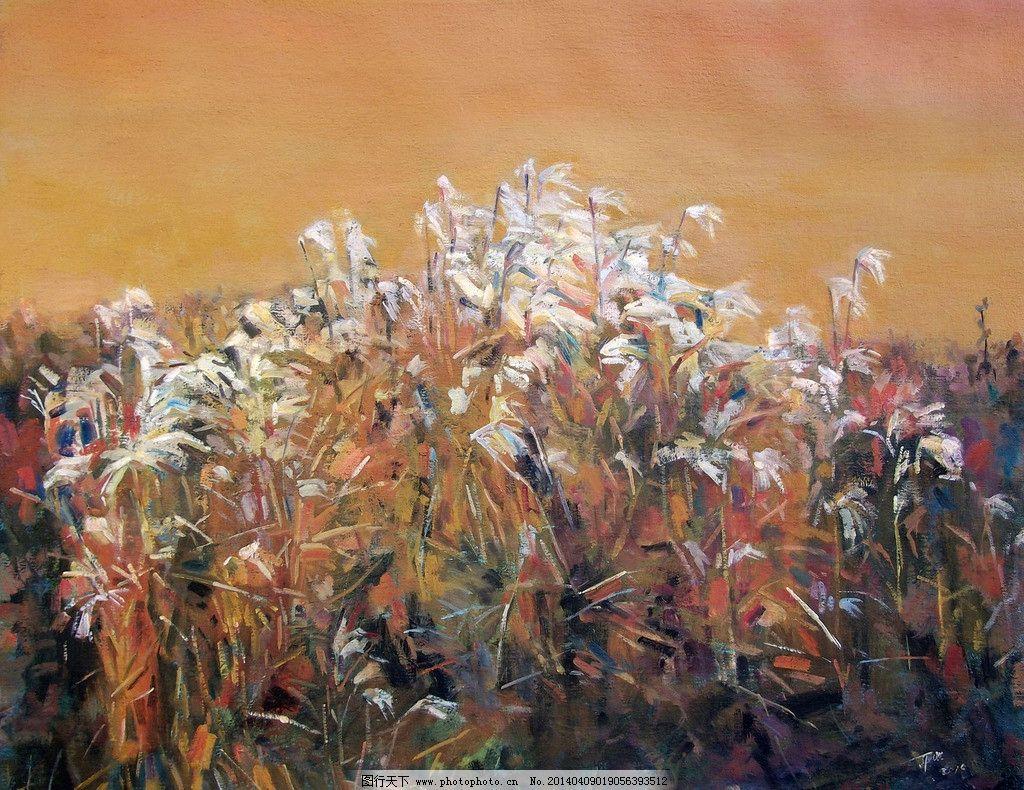 芦花 油画 风景 原创 写意油画 印象 绘画书法 文化艺术