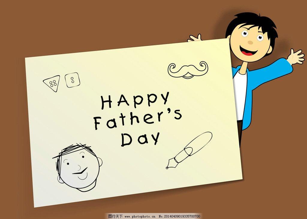 父亲节 父亲节海报 手绘 卡通 父子 父亲节背景 手写英文艺术字体