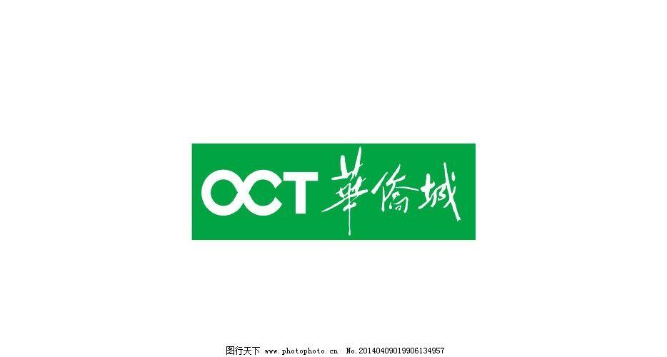 华侨城 华侨城地产 标志 地产标志 华桥城地产标志 标识标志图标图片