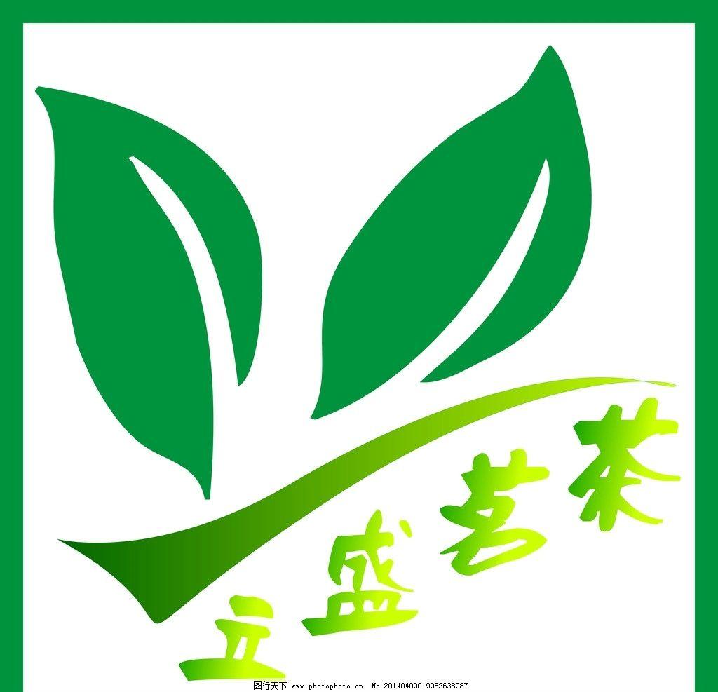 茶叶标志 标志 标志设计 商标设计 logo 茶叶logo 茶叶品牌标志 企业l