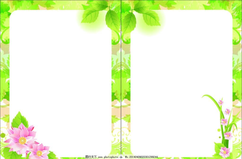 花纹边框 树叶 花边 鲜花 绿色背景 花纹花边 底纹边框 矢量