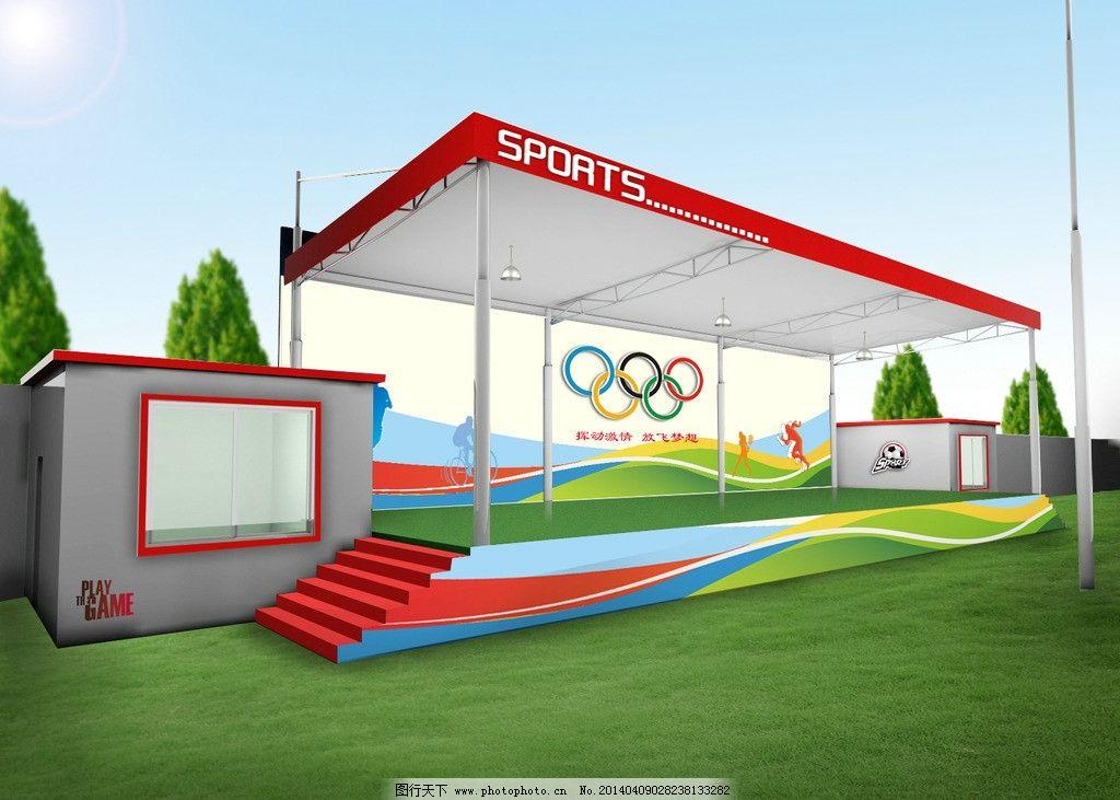 学校操场主席台效果图 操场 运动 奥运 舞台 幕布 主席台        展览
