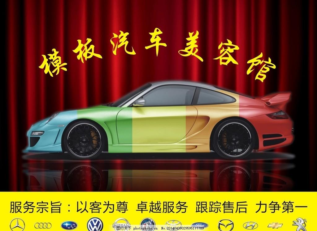汽车 美容 招牌 汽车标志 跑车 汽修 广告设计 矢量 cdr