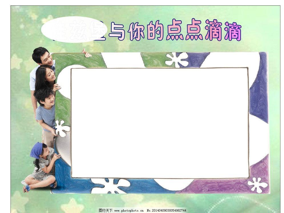 ppt 背景 背景图片 边框 模板 设计 素材 相框 995_745图片