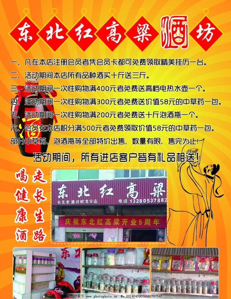 东北红高粱酒坊 白酒 散酒 周年庆 酒坛 酒鬼 酒仙 海报设计