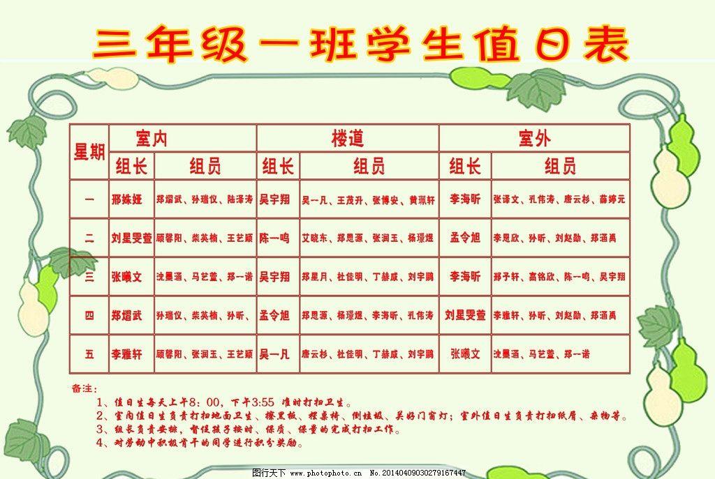 钱江摩托车125的值日电路图