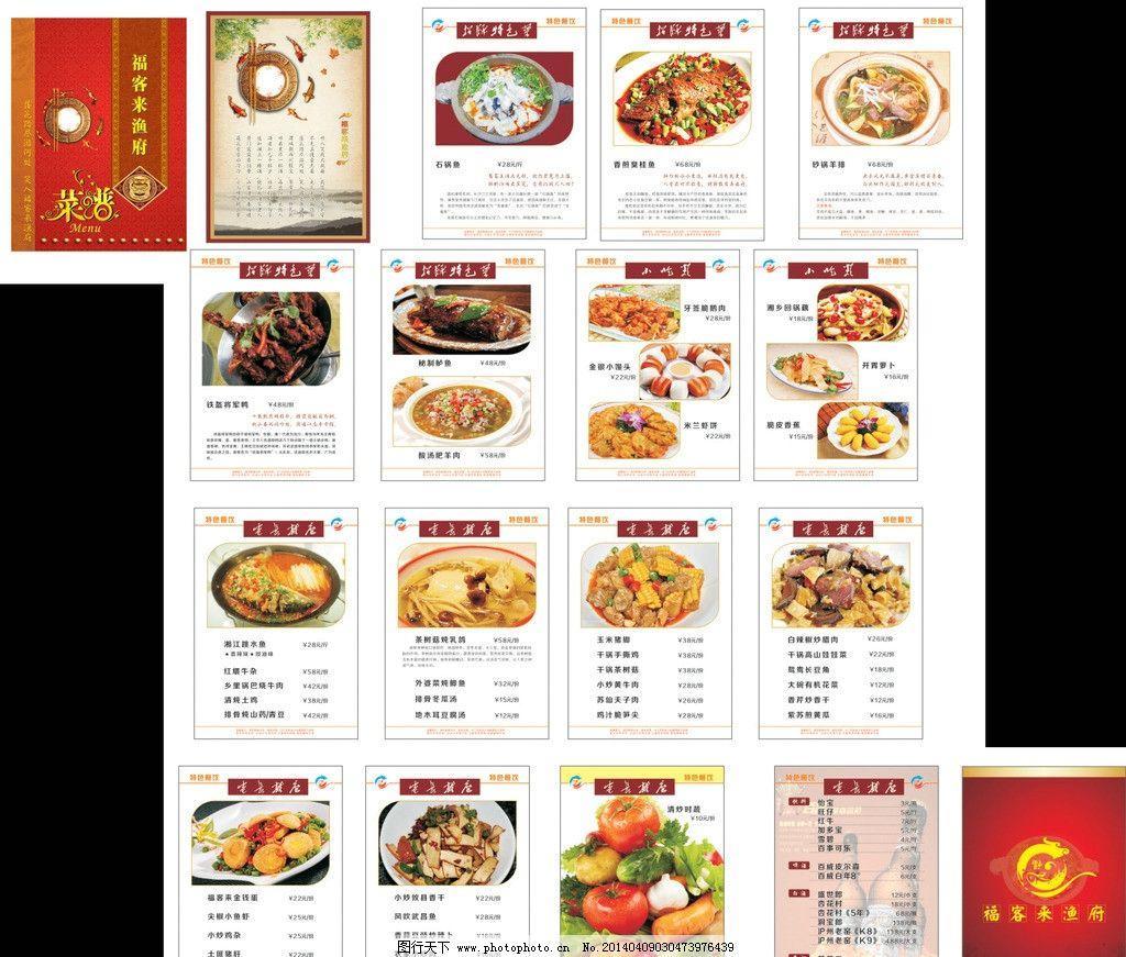 中式餐厅 价格表 价目单 点菜单 红色菜单 饭店 酒店 餐馆 高档菜单