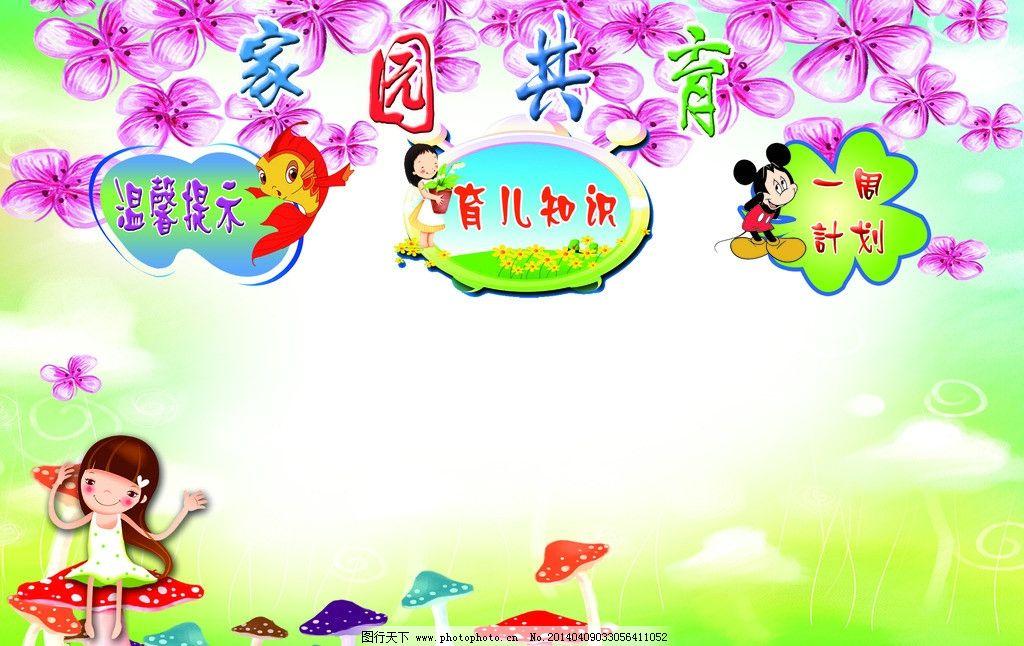 家园共育 小学 幼儿园 花朵 背景 展板 源文件