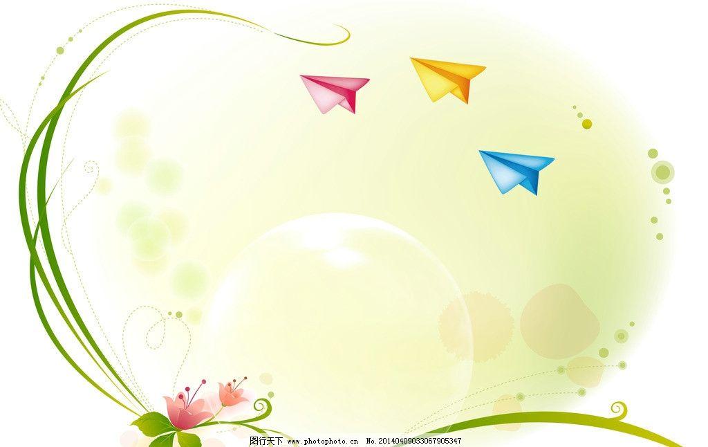 卡通插画 花边 卡通边框 卡通花边 卡通 纸飞机 鲜花花藤 鲜花 卡通