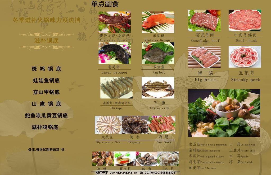 背景空白火锅鸭肉可以_空白菜谱菜谱背景图片煮鸡火锅分享放火腿肉吗图片